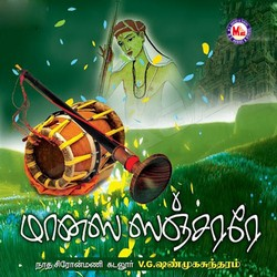Listen to Urugudhe songs from Manasa Sancharare (Ambient)