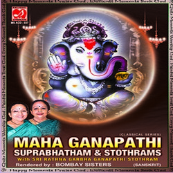 Maha Ganapathi Suprabhatham - Stothrams - Bombay Sisters songs