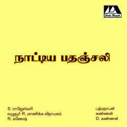 Natya Padhanjali songs