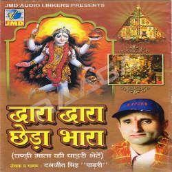 Dwara Dwara Cheda Bhara songs
