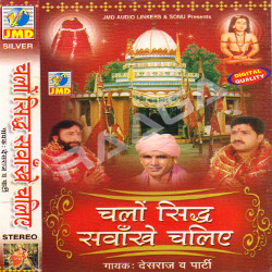 Chalo Sidh Sawankhe Chaliye songs