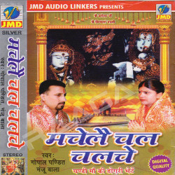 Machelai Chal Chalche songs