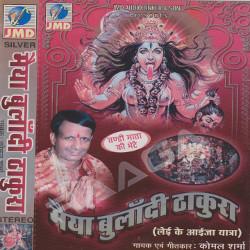 Maiya Bulandi Thauka songs