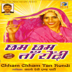 Chham Chham Tan Rondi songs