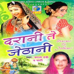 Darani Te Jethani songs
