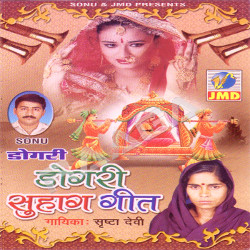 Dogri Suhaag Geet songs