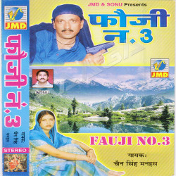 Listen to Daiyan Na Leran Ho songs from Fauji No - 3