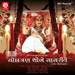 Listen to Lela Re Oorna Parenta songs from Suhagan Sobhe  Saasariye