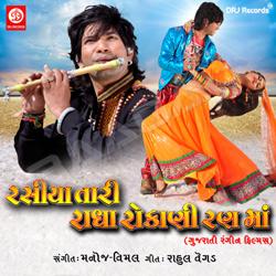 Listen to Bhale Re Padharya songs from Rasiya Tari Radha Rokani Ranma