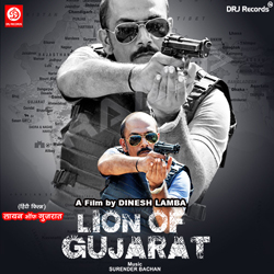 Listen to Dhola Mere Dhola songs from Lion Of Gujarat