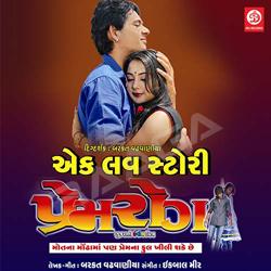 Listen to Prem Na Bandhan Tute Kadina songs from Prem Rog
