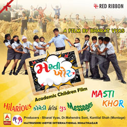 Listen to Swachh Bharat songs from Mastikhor