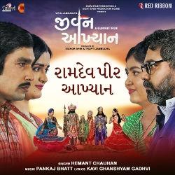 Jivan Aakhyan songs