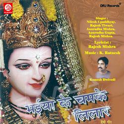 Listen to Aafat Tane Aambavali Aavati songs from Maiya Ke Chamke Lilar
