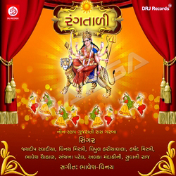 Listen to Ame Mahiyara Re songs from Rangtadi - Vol 2