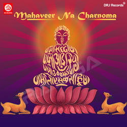 Listen to Bhid Bhnjan Parshwa Aaj songs from Mahaveer Na Charnoma