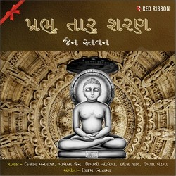 Listen to Navkar songs from Prabhu Taru Sharan - Jain Stavan