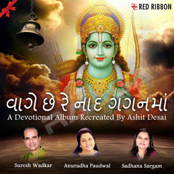 Listen to Ek Sundar Mukhadun Joyun songs from Vaage Chhe Re Naad Gaganma