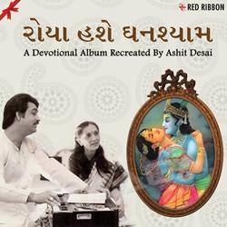 Listen to Mane Chaakar Rakhoji songs from Roya Hashe Ghanshyam