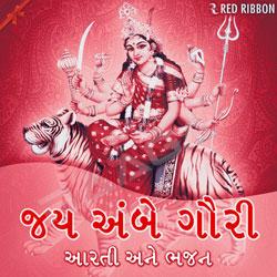 Listen to Hai Gaaje Sheri Ne Por songs from Jai Ambe Gauri - Aarti And Bhajan