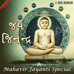 Listen to Stuti songs from Jai Jinendra - Mahavir Jayanti Special