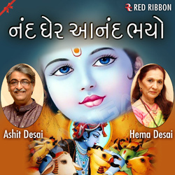 Listen to Kem Re Visaari songs from Nand Gher Anand Bhayo