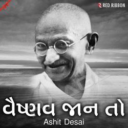 Listen to Vaishnav Jan To songs from Vaishnav Jan To