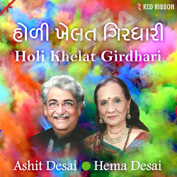 Listen to Pargat Thaajo Naathji songs from Holi Khelat Girdhari