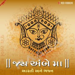 Jai Ambe Maa - Aarti Ane Bhajan songs