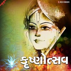 Listen to Hari Naamnun Naanu songs from Krishnotsav