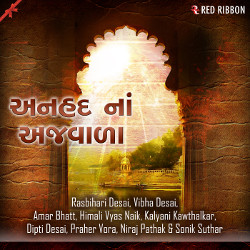 Listen to Mane Thatu Dhali Padish songs from Anhad Na Ajwala