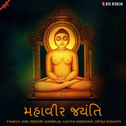 Listen to Navkar songs from Mahavir Jayanti