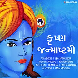 Listen to Maadhav songs from Krishna Janmashtami