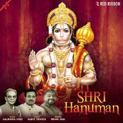 શ્રી હનુમાન songs