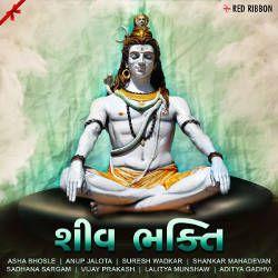 Shiv Bhakti songs