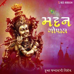 Madan Gopal - Krishna Janmashtami Vishesh songs