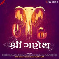 Shree Ganesh songs