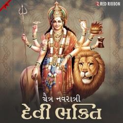 Chaitra Navratri - Devi Bhakti