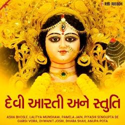Devi Aarti Ane Stuti songs