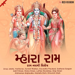 Mhara Ram - Ram Navami Vishesh songs