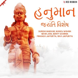 Hanuman Jayanti Vishesh songs