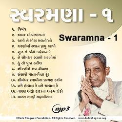 Swaramna - Vol 1 songs