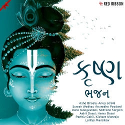 Krishna Bhajan songs