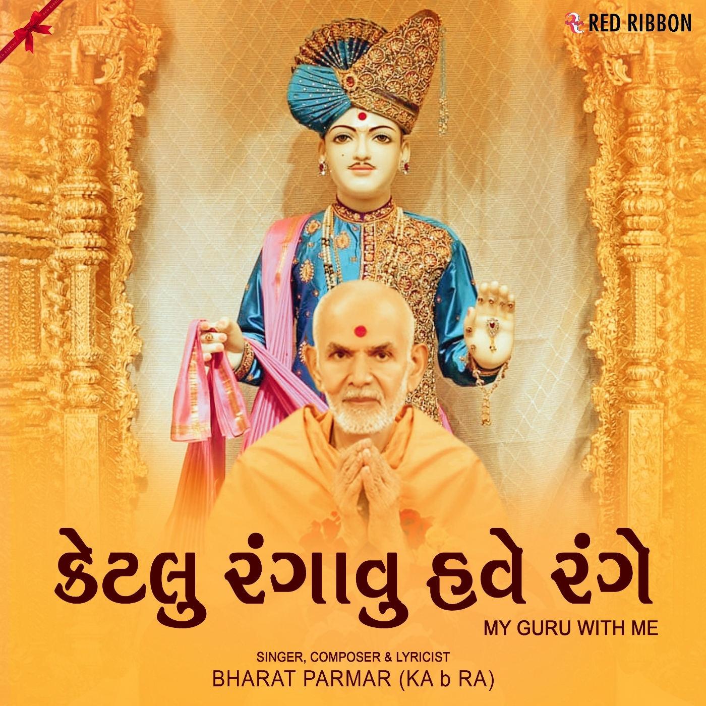 Ketlu Rangavu Have Range (My Guru With Me) songs