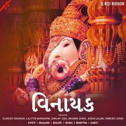 Vinayak songs