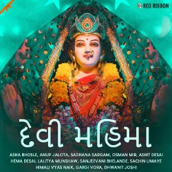 Devi Mahima songs