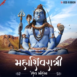 Mahashivratri - Shiv Mahima songs