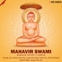 Mahavir Swami - Mahavir Jayanti Vishesh songs