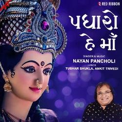 Padharo Hey Maa songs