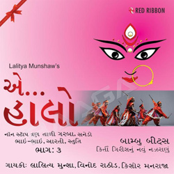 Listen to Sanedo songs from Aye Halo 3 Tali Sanedo Bhai Bhai Aarti Stuti